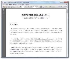 xps pdf 変換 adobe