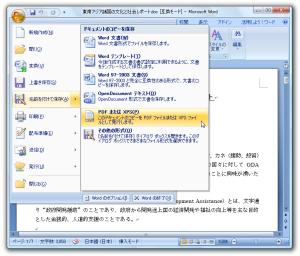 pdf を エクセル に 変換 フリー ソフト