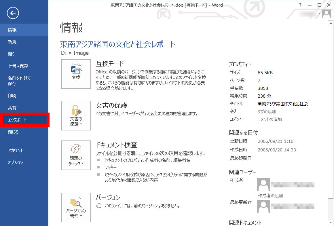 excel word pdf 変換