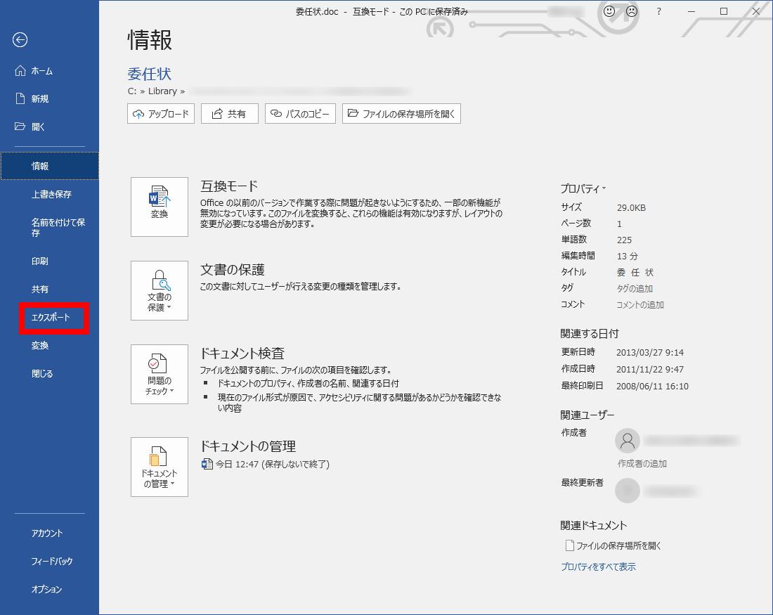 pdf を word に 変換 フリー ソフト