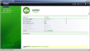 Outpost Firewall Free のスクリーンショット