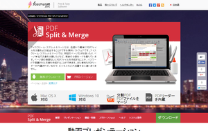 Icecream PDF Split & Merge ウェブサイト