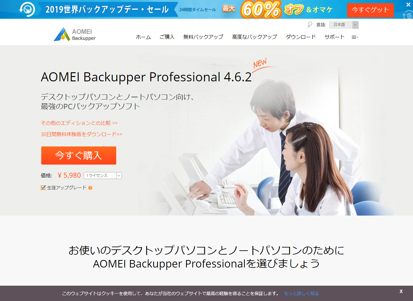 AOMEI Backupper Professional サイト