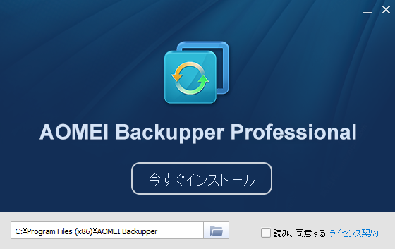 AOMEI Backupper Professional - インストール