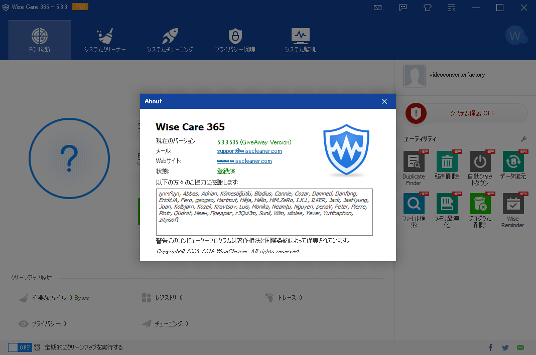 Wise Care 365 のバージョン表示は Giveaway Version