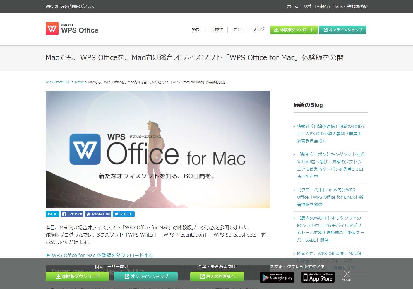 WPS Office for Mac の紹介ブログ