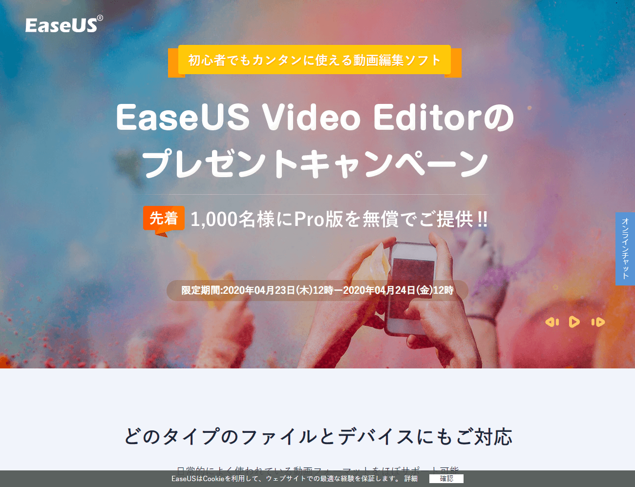 EaseUS Video Editor Pro - 無償配布キャンペーンページ