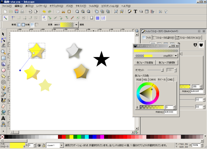 Inkscape Portable