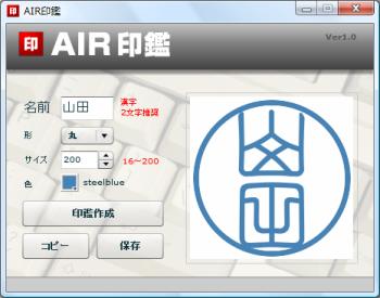 AIR印鑑 の評価・使い方 - フリーソフト100