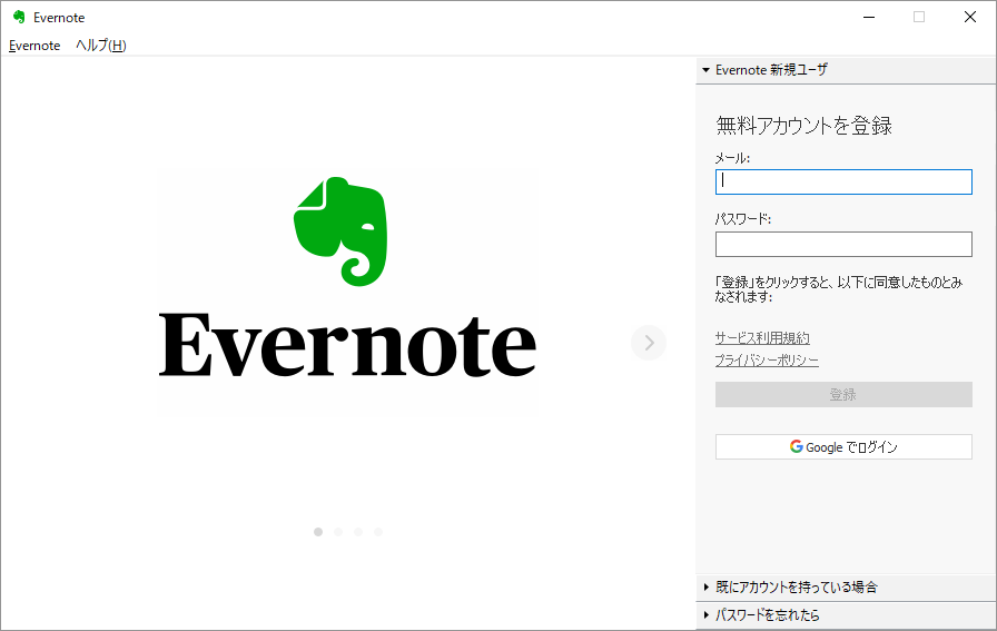 Evernote for Windows - ログイン