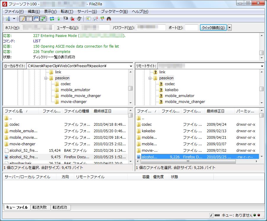 FileZillaの評価・使い方 - フリーソフト100