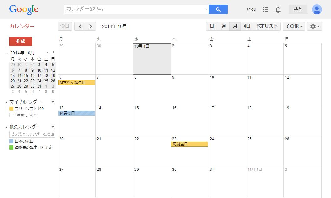 カレンダー カレンダー フリー ダウンロード : Googleカレンダー(グーグル ...