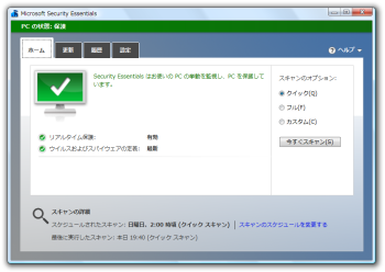 Microsoft Security Essentials のスクリーンショット