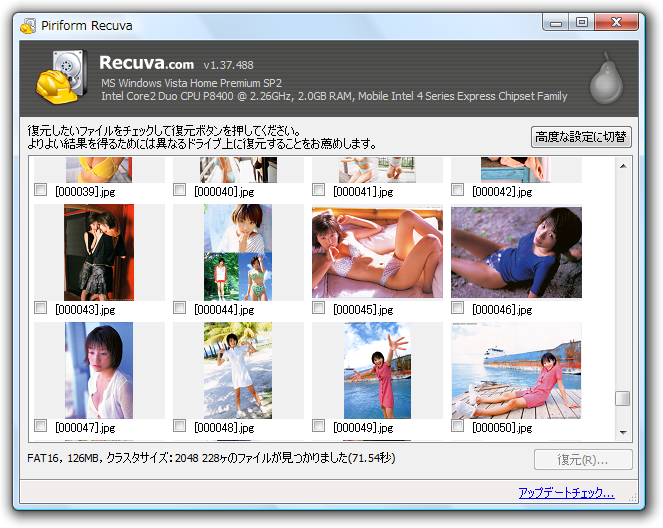 Recuva - Portableのスクリーンショット - フリーソフト100