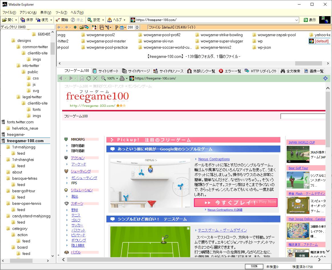 website explorer のスクリーンショット フリーソフト100