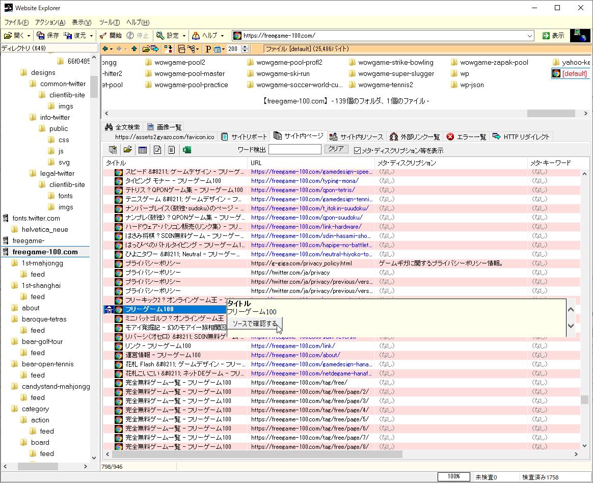 website explorer の評価 使い方 フリーソフト100