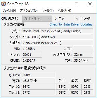 温度 確認 cpu CPUの温度を測定する方法 |