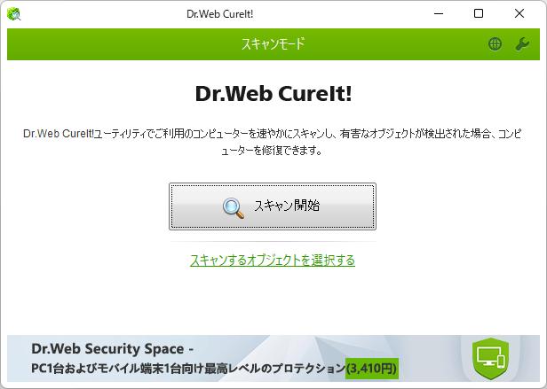 Dr.Web CureIt!の評価・使い方 -...