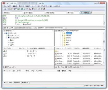 FileZilla Portableの評価・使い方 - フリーソフト100