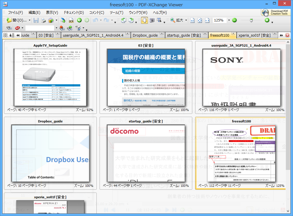 pdf xchange editor サムネイル 表示