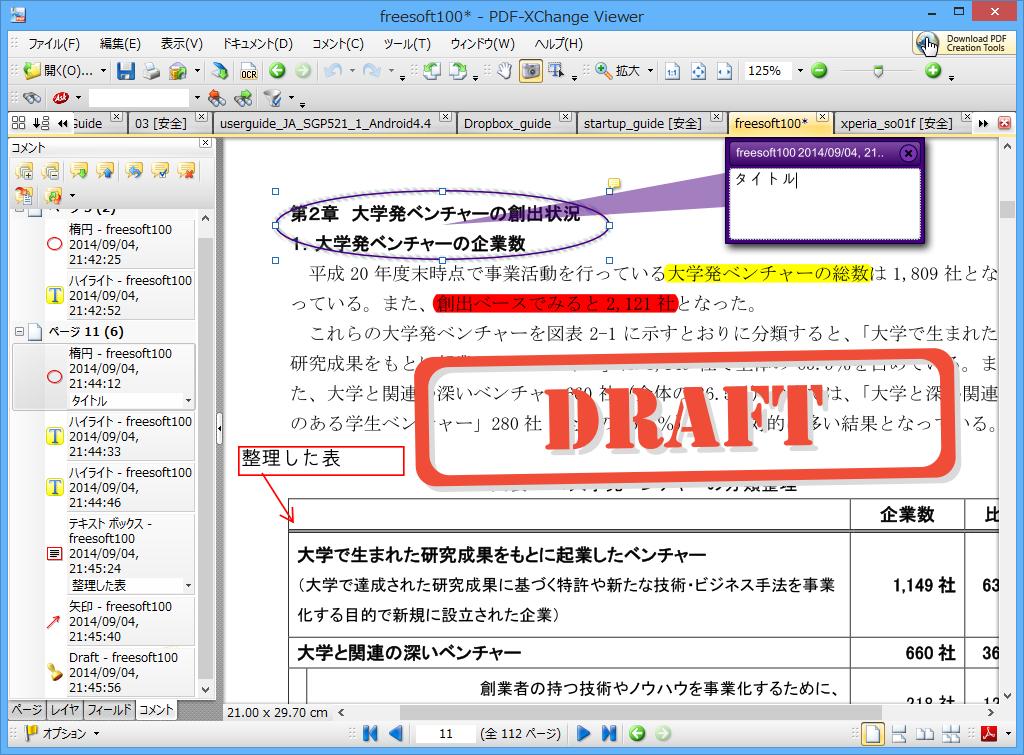 pdf xchange viewer タブ表示