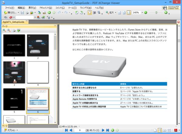 PDF-XChange Viewer のスクリーンショット - フリーソフト100
