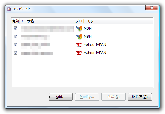 「アカウント(A)」⇒「Manage Accounts」