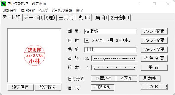 pdf スタンプ 日付 フリー