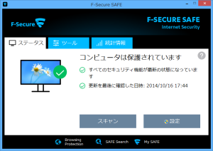 F-Secure Internet Security のスクリーンショット