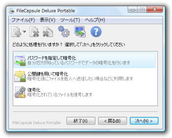 FileCapsule Deluxe Portable のスクリーンショット