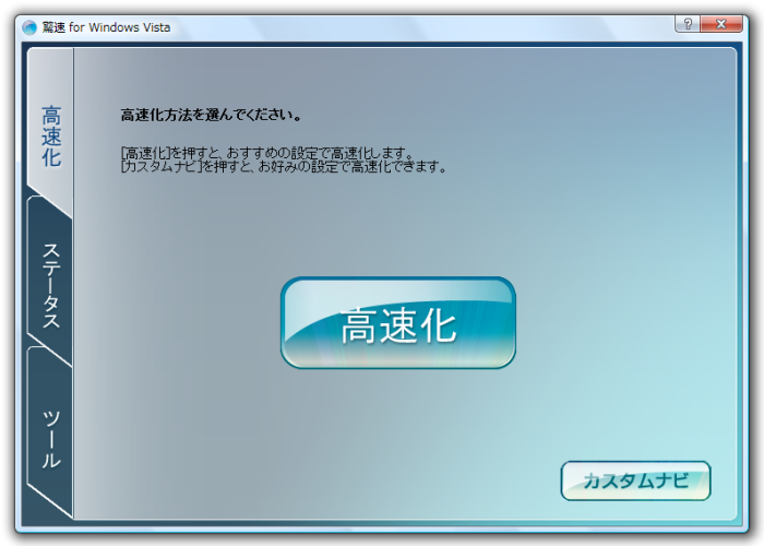 驚速 for Windows