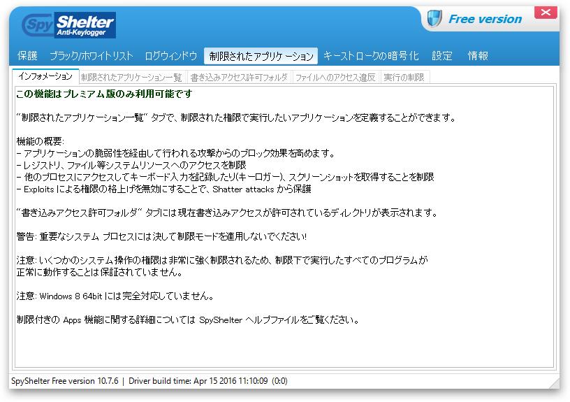 SpyShelter Free Anti-Keyloggerのスクリーンショット - フリー