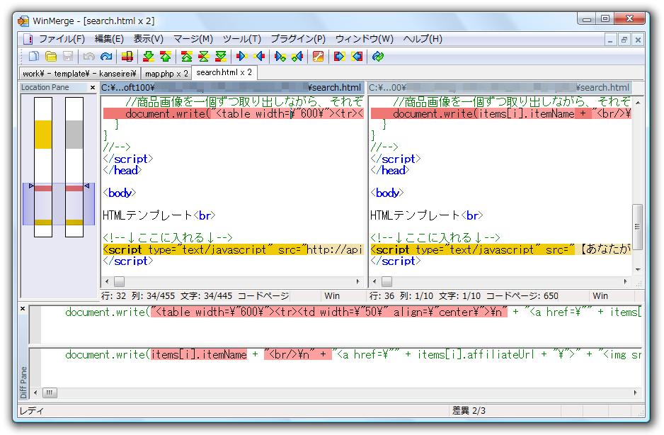 WinMerge 日本語版のスクリーンショット - フリーソフト100