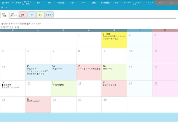カレンダー フリー フリーカレンダー by