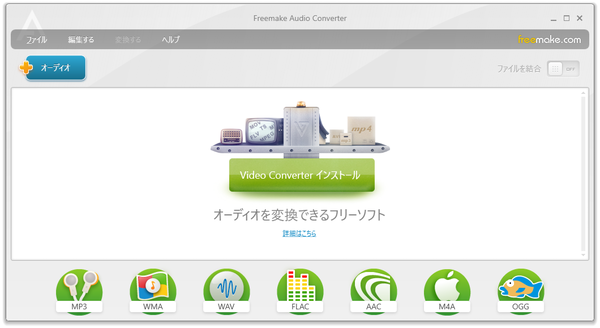 Freemake Audio Converter - メイン画面