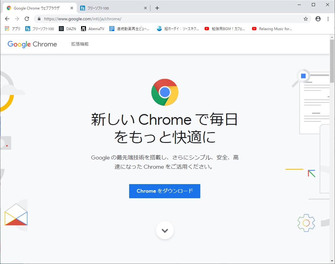 Google Chromeの評価・使い方 - ...