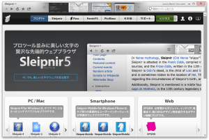 Sleipnirの評価・評判・レビュー - フリーソフト100
