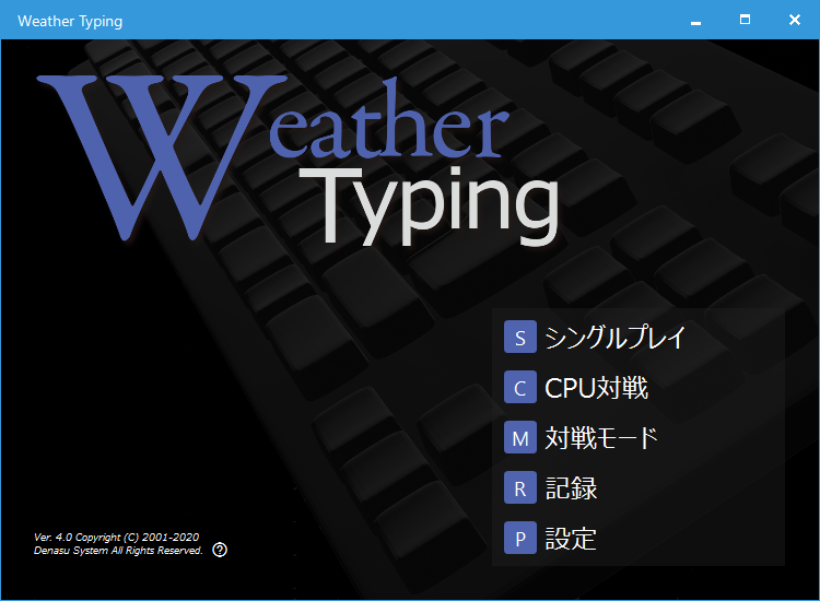 WeatherTyping - スタート画面