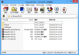 Windows Server 2012 R2のインストール手順   Think …