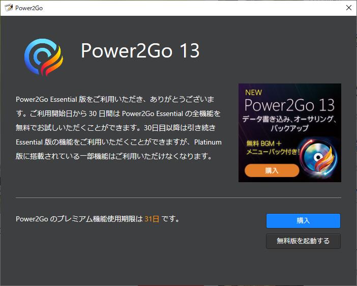 power2go 9 essential 使い方