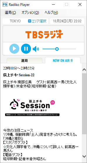 「NOW ON AIR」タブ - 番組内容の表示