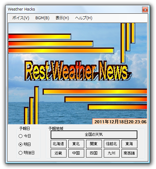 Rest Weather News