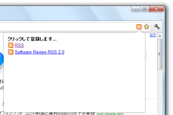 RSS Subscription Extension(by Google) のスクリーンショット