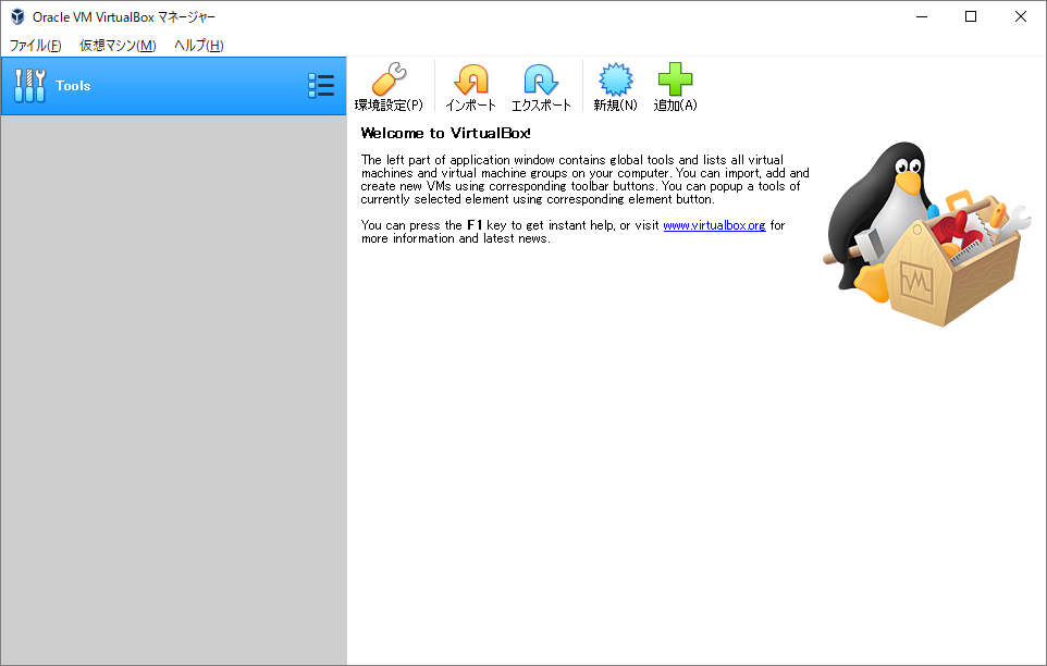 Oracle VM VirtualBox マネージャー