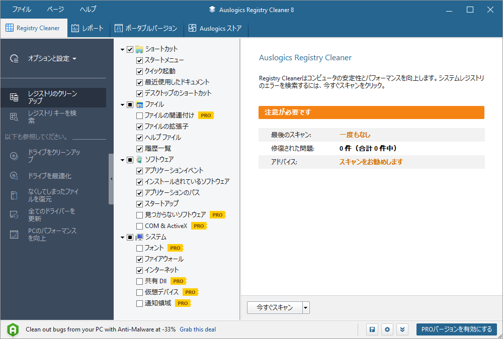 Auslogics Registry Cleaner - 初回起動時