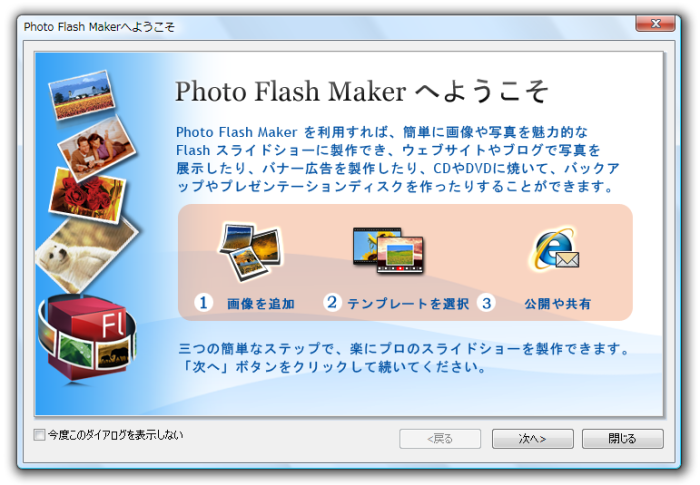Photo Slideshow Maker Free