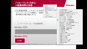 PowerPoint Viewer 2007 のスクリーンショット