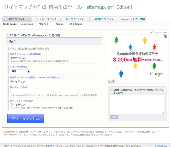 sitemap xml editorのスクリーンショット フリーソフト100