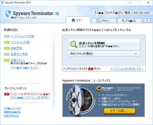 spyware terminator 2015の評価 使い方 フリーソフト100