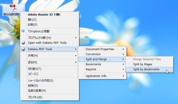 「Debenu PDF Tools」⇒「Split and Merge」⇒「Split by Bookmarks」